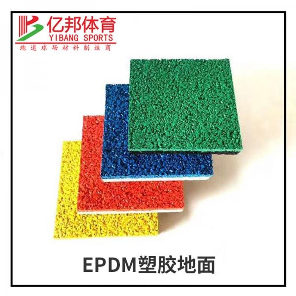 杭州EPDM塑胶跑道