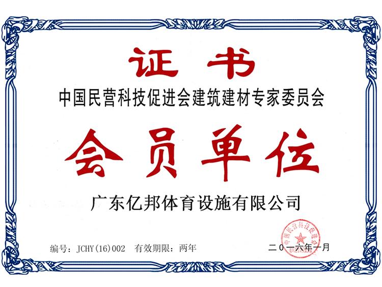 中国民营科技促进会建筑建材专家委员会会员单位