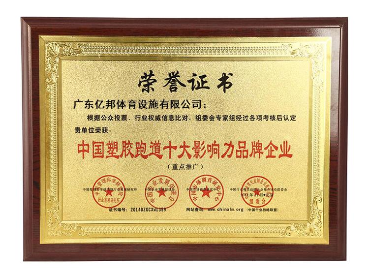 中国塑胶跑道十大影响力品牌企业