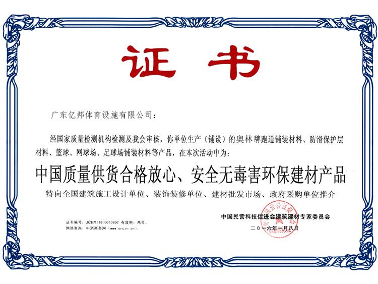 中国质量供货合格放心、安全无毒害环保建材产品