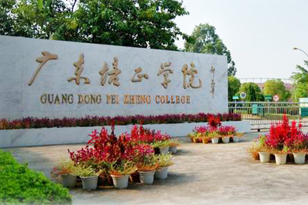 广东培正学院